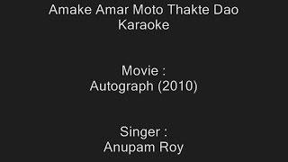 amake-amar-moto-thakte-dao-karaoke-autograph-2010-anupam-roy