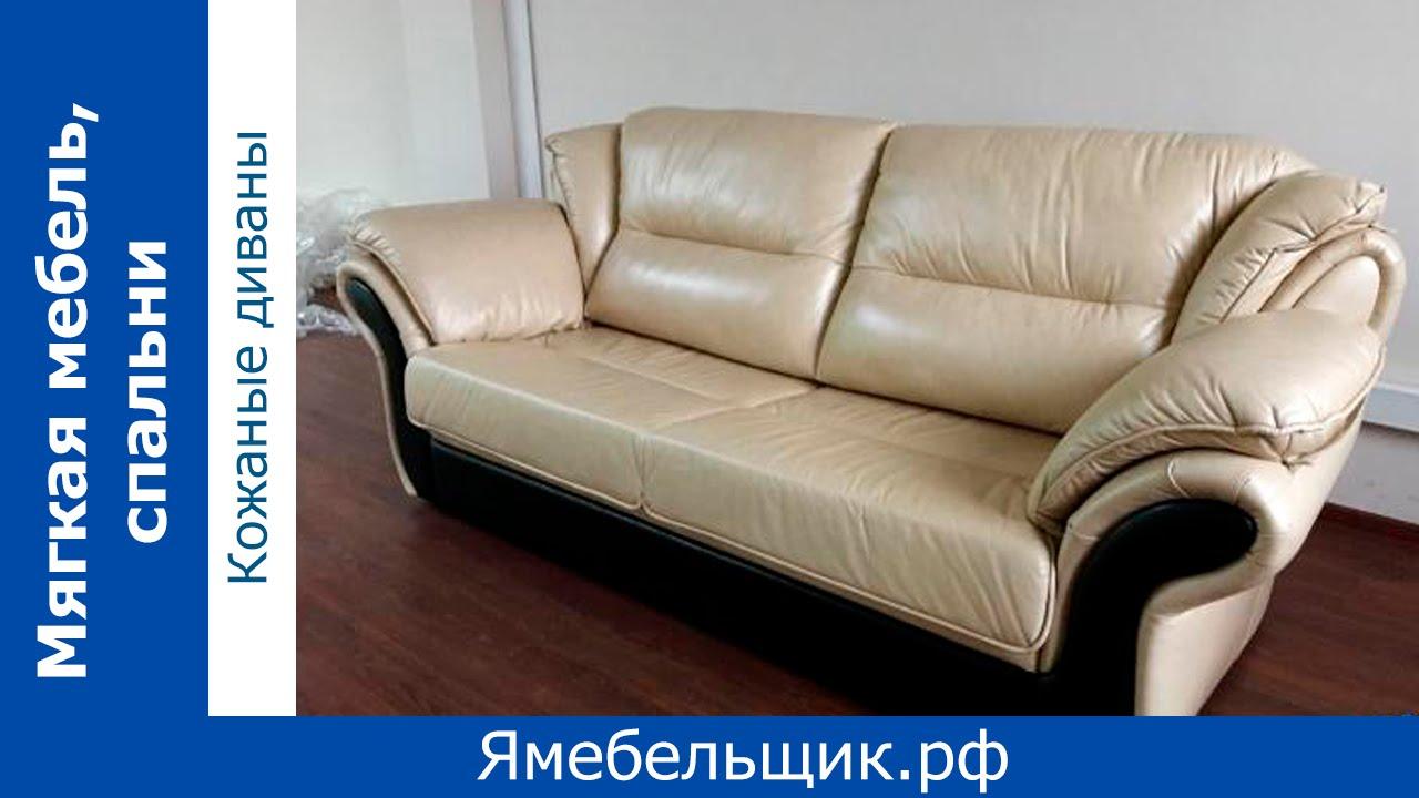 Ремонт, перетяжка кожаной мебели (Кривой Рог) - YouTube
