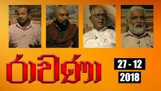 RAVANA | Episode 27 | රාවණා | 27 - 12 - 2018 | SIYATHA TV Thumbnail
