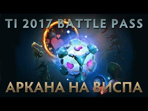 видео: dota 2 ti 2017 battle pass - АРКАНА НА ВИСПА / io