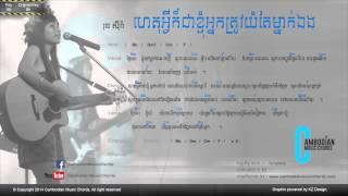 Download lagu រុន សុីរ៉ា - ហេតុអ្វីក៏ជាខ្ញុំអ្នកត្រូវយំតែម្នាក់ឯង (Lyric & Chord By Cambodian Music Chord)