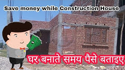 Save money while building house 🏠 || Reduce house building cost ||