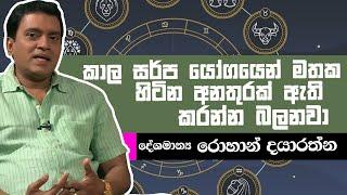 කාල සර්ප යෝගයෙන් මතක හිටින අනතුරක් ඇති කරන්න බලනවා   Piyum Vila   16-05-2019   Siyatha TV Thumbnail