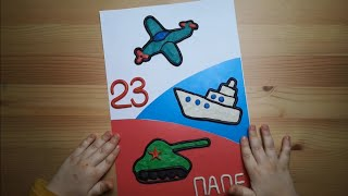 Делаем подарок для папы к 23 февраля из цветной бумаги и пластилина. Детская поделка своими руками.