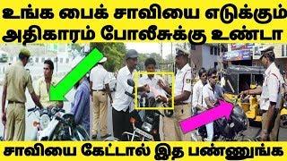 உங்க பைக் சாவியை போலீஸ் எடுத்தால் உடனே இத பண்ணுங்க   Traffic Rules   Police Rights