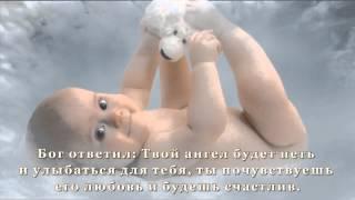 Разговор ребенка с Богом (День Матери)