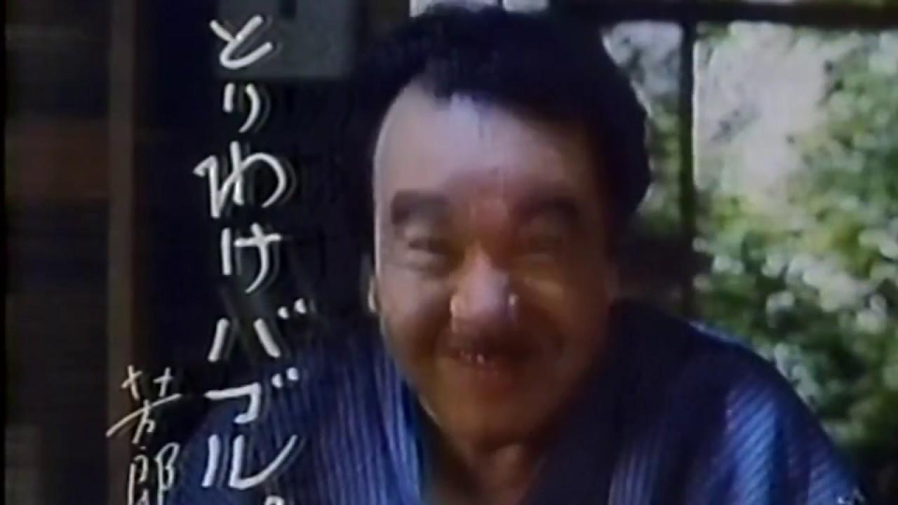 資生堂石鹸『バブル』 CM 【市毛良枝・加藤芳郎】 1989/07 - YouTube