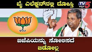 ಬಿಜೆಪಿಯನ್ನು ಸೋಲಿಸಿವುದೇ ನಮ್ಮ ಉದ್ದೇಶ | Siddaramaiah On Karnataka By Election 2018 | TV5 Kannada