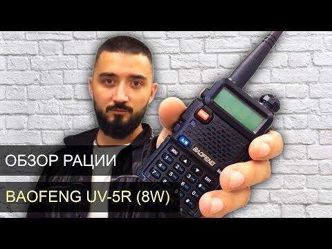 Рация Baofeng UV-5R (8W) обзор