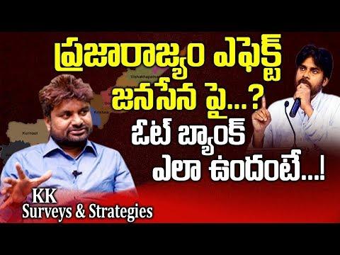 ప్రజారాజ్యం ఎఫెక్ట్ జనసేన పై?   KK Survey Reports   Will Prajarayam Effect On Janasena?   SumanTV