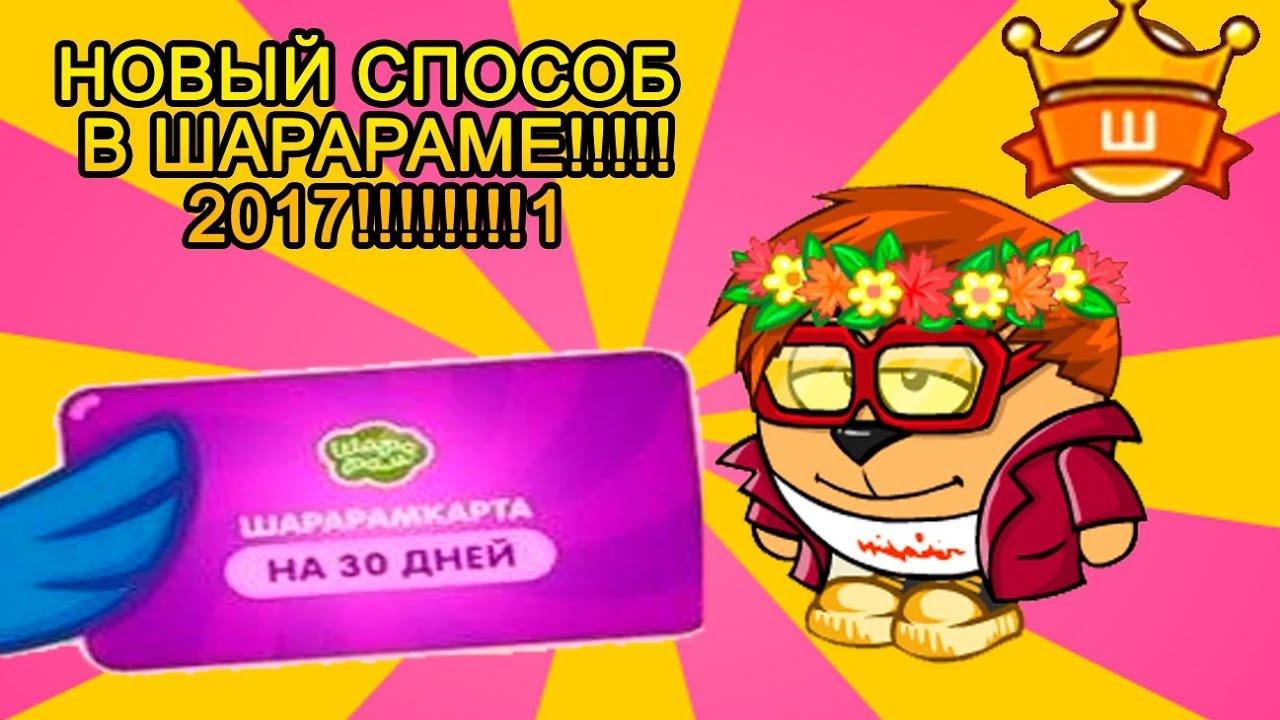 Шарарам играть бесплатно с шарарам картой на 1 день бесплатно покер онлайн скачать бесплатно для компьютера на русском скачать бесплатно