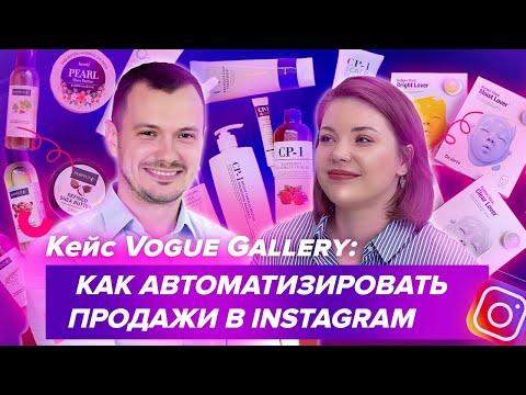 Кейс Vogue Gallery: Как автоматизировать продажи в Instagram-магазине косметики