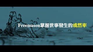 2012榮耀盼望Vol.251Freemason掌握世事發生的或然率 thumbnail