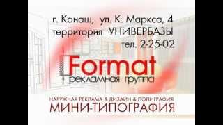 реклама для рекламного агенства формат(, 2012-01-15T10:46:14.000Z)