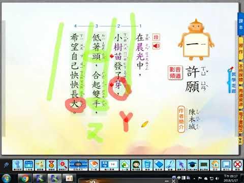 繆爸的國語課-三下-康軒1-1 - YouTube