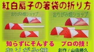折り紙紅白扇子の箸袋の折り方の作り方 創作