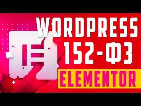 152-ФЗ, политика конфиденциальности, Elementor, Contact Form 7, WordPress