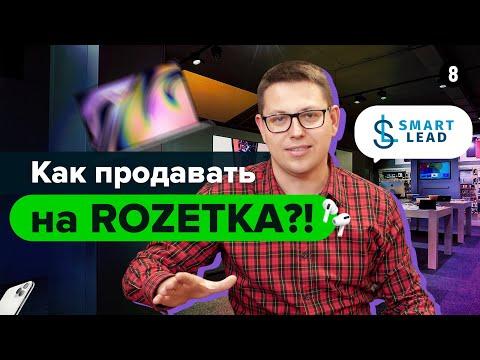 Как открыть магазин на ROZETKA и зарабатывать от 10 000 долларов в месяц