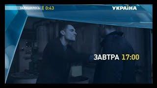 Анонс сериала Кровавая месть, завтра 28 апреля, в 17:00 на канале Украина