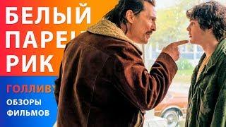 """Мэттью МакКонахи в фильме """"Белый парень Рик"""""""