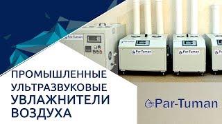 Промышленные ультразвуковые увлажнители воздуха. Обзор промышленных увлажнителей воздуха. Par-tuman