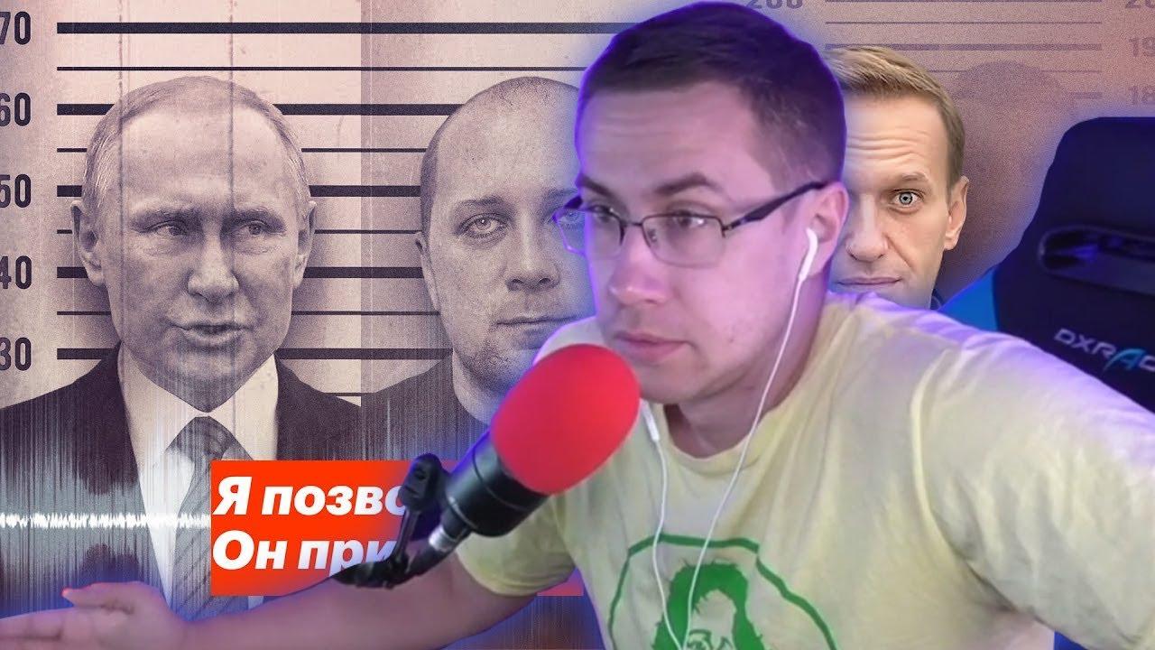 ЛИКС СМОТРИТ НАВАЛЬНОГО:Я позвонил своему убийце. Он признался #навальный #ликс #реакция