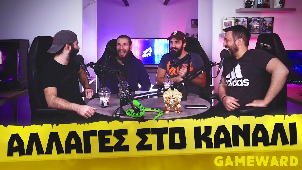 🔴Αλλαγές στο κανάλι μας !! | Ανακοίνωση & QnA | GameWard