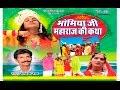 Bhomia Ji Maharaj Ki Katha | Rajasthani Lok Kathayein | by Hardevaram