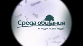 Репортаж о поселении родовых поместий Лесная Поляна в программе Среда обитания на канале ТНВ
