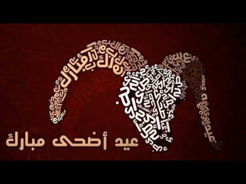 اجمل تهنئة بمناسبة عيد الأضحى 2020 عيد سعيد Eid Al Adha 2020