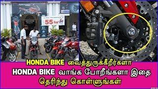 Honda Bike  வைத்துருக்கீறீர்களா?? Honda Bike  வாங்க போறீங்களா இதை தெரிந்து  கொள்ளுங்கள்