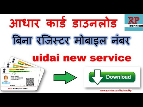 Aadhaar card download without register mobile number and opt uidai new service आधार कार्ड डाउनलोड