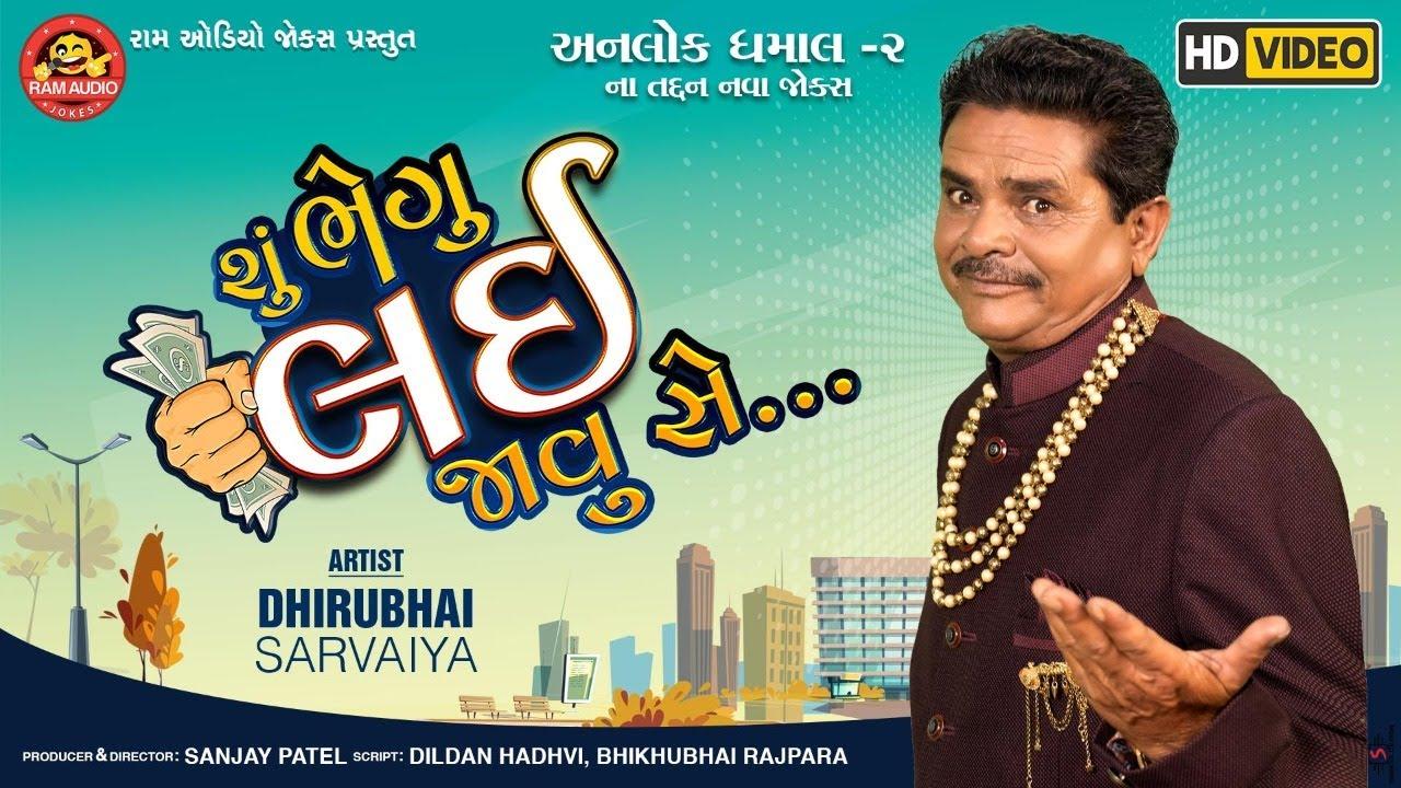 Shu Bhegu Lai Javu Se ||Dhirubhai Sarvaiya ||New Gujarati Comedy 2020|| Ram Audio Jokes