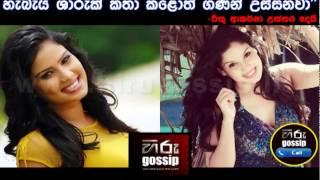Repeat youtube video Gossip Call with Rithu Akarsha - Hiru Gossip (www.hirugossip.lk)