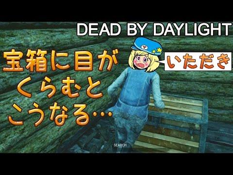 【デッドバイデイライト】宝箱に目がくらむとこうなる… #136【女子実況】Dead by Daylight