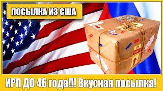 Вкусная посылка из США от Romana Stepanova. ИРП до 2046 года!