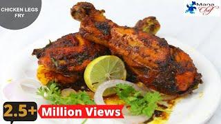 Chicken Legs Fry ( కోడికాళ్ళ వేపుడు) Recipe In Telugu
