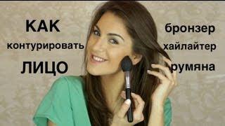 КОНТУРИРОВАНИЕ лица с БРОНЗЕРОМ и ХАЙЛАЙТЕРОМ(На вопрос как сделать правильный макияж, у каждой современной девушки найдётся свой ответ. Кто-то посещает..., 2012-12-30T08:16:56.000Z)