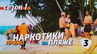 #ПараТуристов. Наркотики в Таиланде продают прямо на пляже! Самуи.
