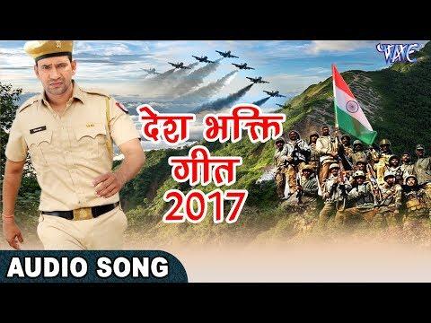 """2017 का सबसे पावरफुल देश भक्ति गीत - Dinesh Lal """"Nirahua"""" - SIPAHI - Bhojpuri Desh Bhakti Songs"""