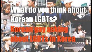 길거리인터뷰/한국의 성소수자들 어떻게 생각하세요? Korean gay asking about LGBTs in Korea