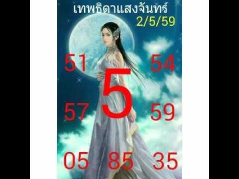 เลขเด่นเทพธิดา แสงจันทร์ (งวดนี้ให้เลขเด่น 5)  งวด 2/5/59