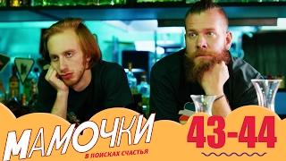 Мамочки 43-44 серии 3 сезон - комедийный сериал