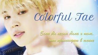 Colorful Tae - DNA (Если бы песня была о том, что происходит в клипе)