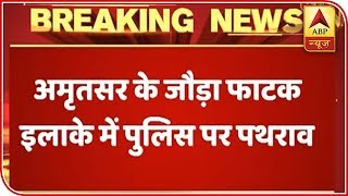 Amritsar Train Accident: Bereaved Families Pelt Stones At Police Officials | ABP News