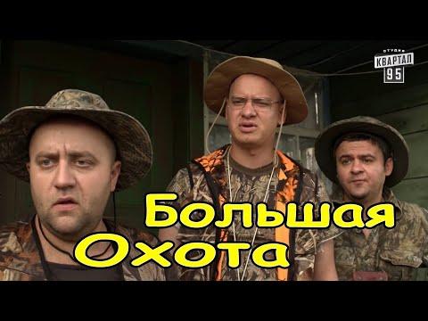 ФИЛЬМ околдовал всех! СРОЧНО СМОТРЕТЬ ВСЕМ | Большая охота | Русские фильмы, сериалы hd - Видео онлайн