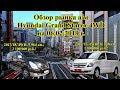 Авто из Кореи! Обзор рынка а/м Hyundai Grand Starex 4WD на 06.02.2019