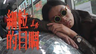 美秀集團 Amazing Show-細粒的目睭【Official Lyrics Video】
