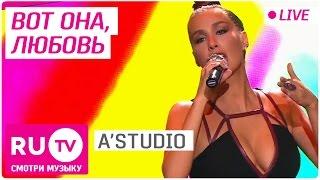 A'Studio - Вот она, любовь (Live)