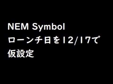 NEM Symbolローンチ日を12月17日に仮設定(17th Dec - MainNet Launch)